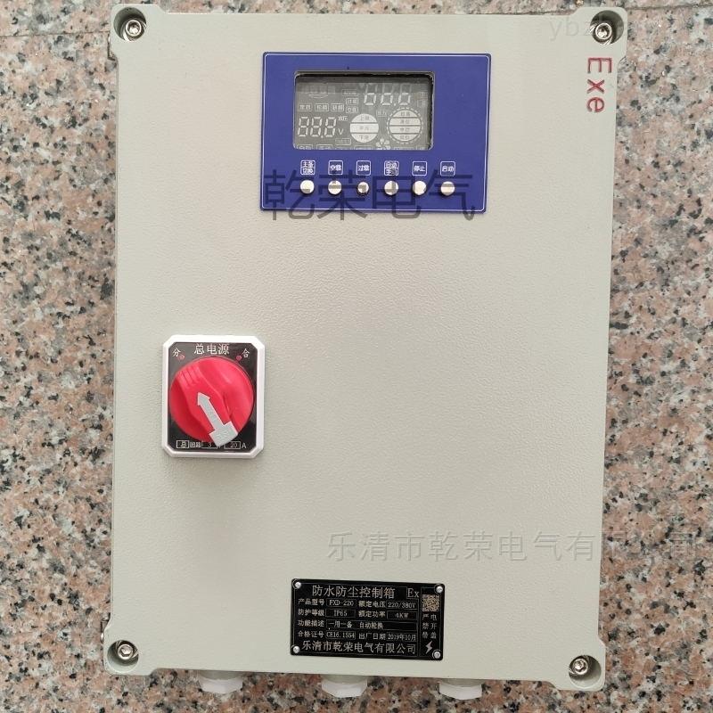 一控一18.5KW防爆水泵控制箱