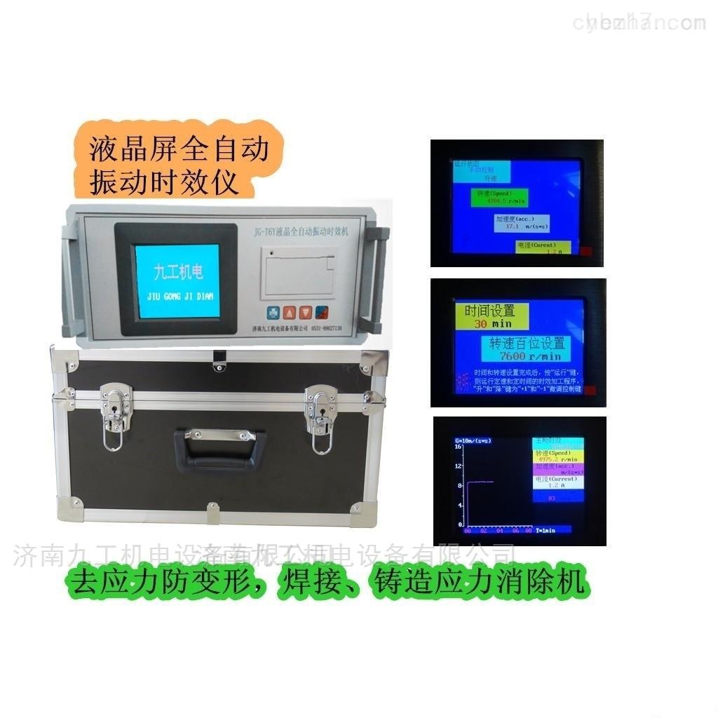 赤峰JG-100振动时效设备 消除应力机器