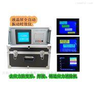 鄭州振動時效處理機、時效振動儀器