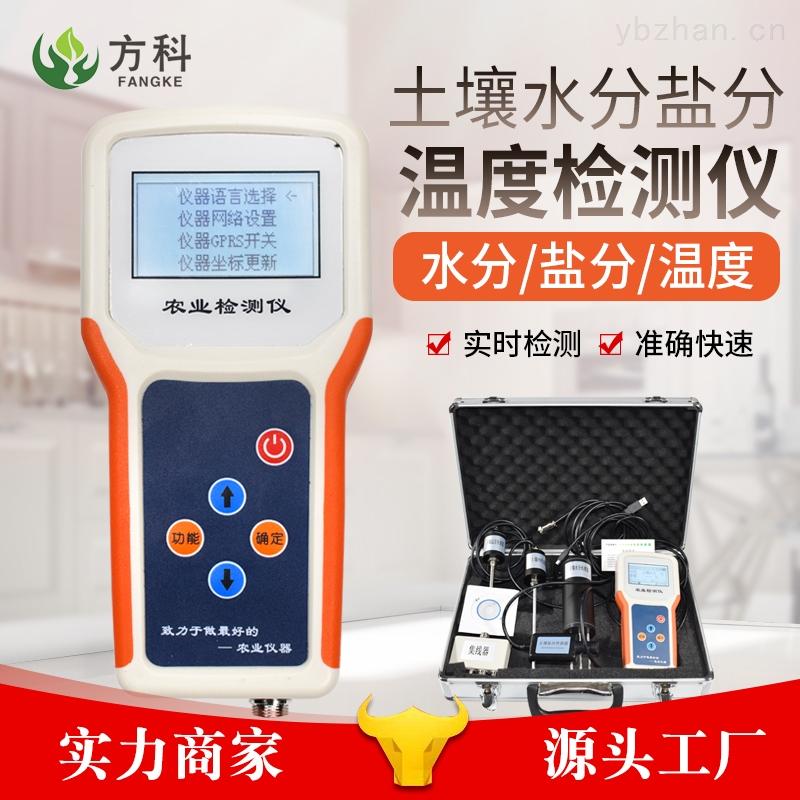 FK-WSY-便携式土壤水分测定仪