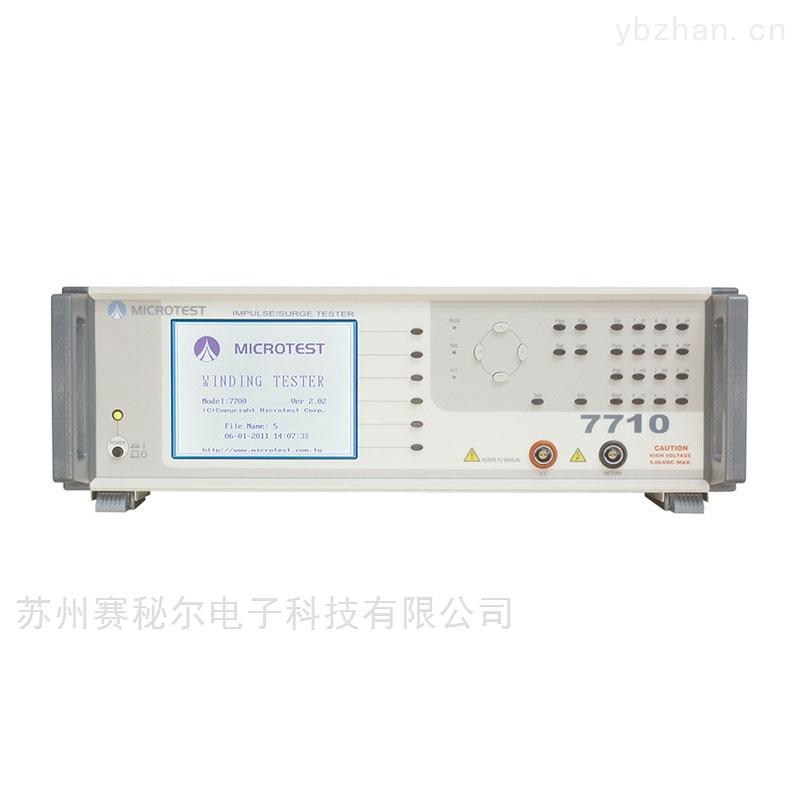 中国台湾益和/MICROTEST 匝间短路测试仪7710