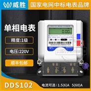 單相電表家用220V家用電表5(40)A精度1級