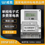 單相多費率載波電表1級5(40)A/5(60)A 220V