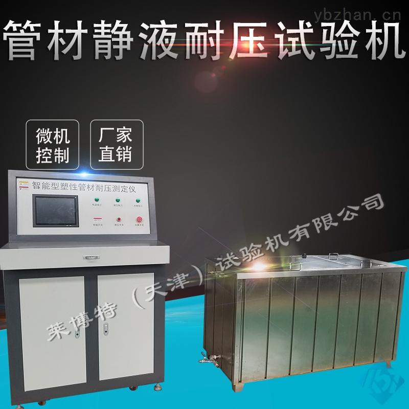 LBTH-6-微机控制管材静液耐压试验机