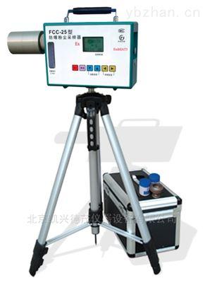 FCC-25防爆粉尘采样器操作简易记时精度高坚固耐用