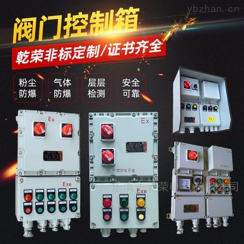 分离器液位防爆阀门控制箱