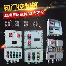 BXK脉冲仪防爆阀门控制箱