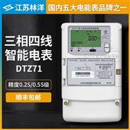 0.2S級3*220/380V三相四線智能關口電表