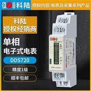 單相導軌式電表1級5(30)A嵌入型電表220V