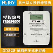 單相電能表5(60)A精度1級家用220V電表