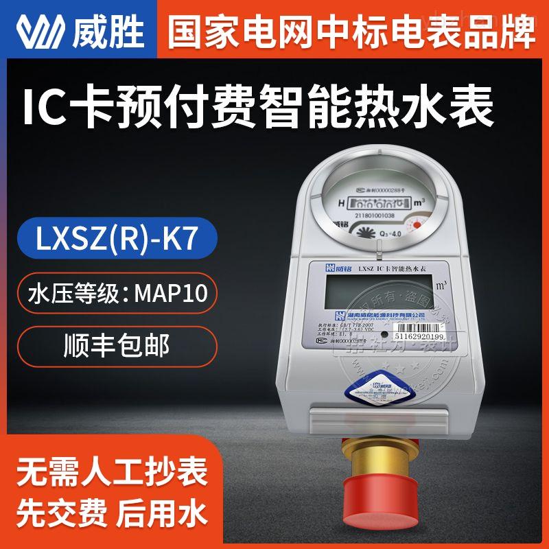 威铭水表LXSZ(R)-K7-智能预付费水表 小区物业专用IC卡热水表