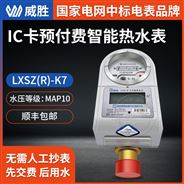 智能预付费水表 小区物业专用IC卡热水表