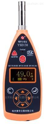 YSD130型防爆声级计矿用声级具有可靠性高稳定性好