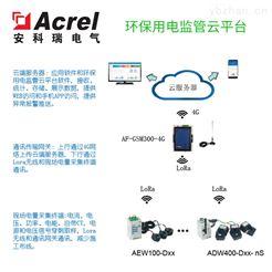 Acrelcloud-3000安科瑞污染设施监管云平台 实现智能化管理