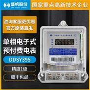 IC卡單相預付費電表5(40)/(60)A精度1級220V