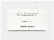 CMS-8000 增強型光譜分析系統