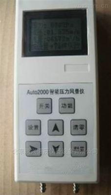 Auto2000智能压力风量仪环境监测风速仪数字压力计