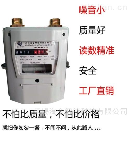 物聯網智能表/LORAWAN無線遠傳膜式燃氣表