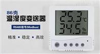 温湿度变送器记录仪监测系统