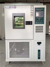可程式恒温恒湿机高低温试验箱湖北湖南厂家