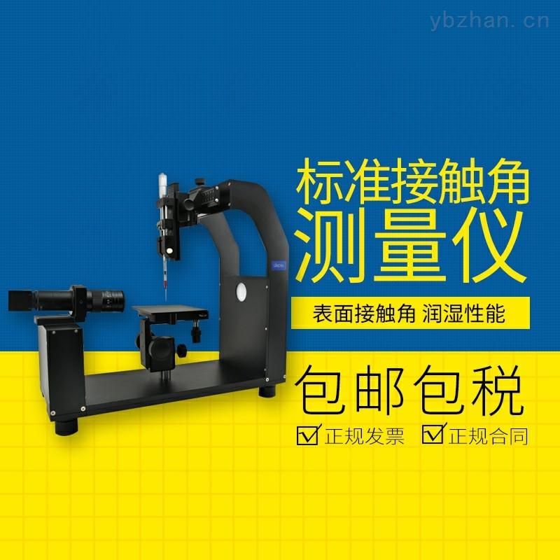 CSCDIC100-標準型接觸角測量儀 表面性能水滴角測試