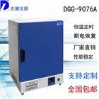DGG-9076A供应可编程小型鼓风干燥箱产地