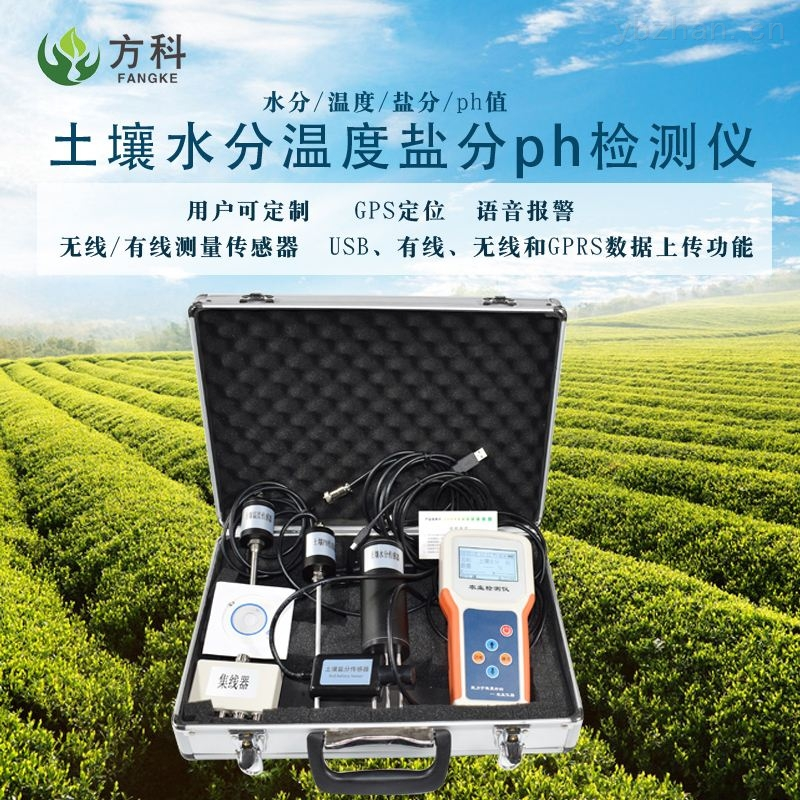 FK-WSYP-土壤酸碱度计价格
