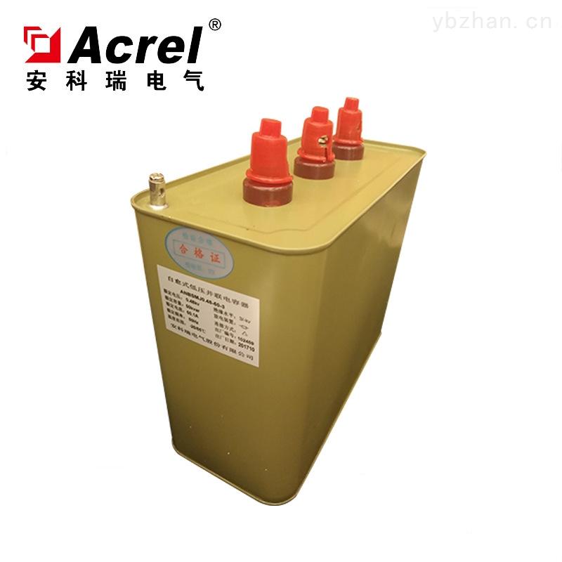 ANBSMJ-0.45-5-3-ANBSMJ系列自愈式低压共补并联电容器