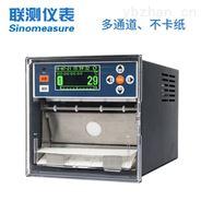 聯測SIN-R1200有紙記錄儀
