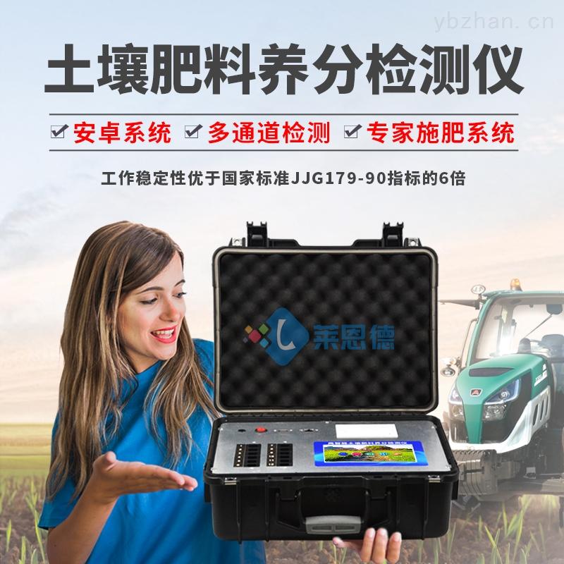 高精度土壤养分检测仪器厂家