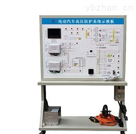 新能源高压安全原理系统实验台