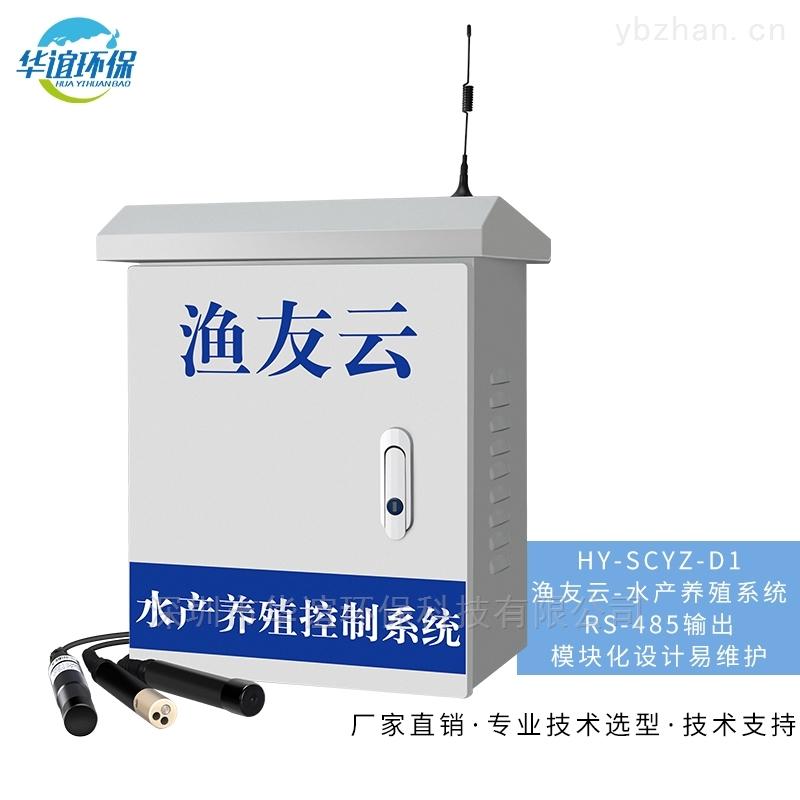 水產養殖在線監測系統