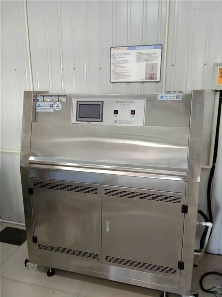 紫外线试验箱耐紫外光老化箱