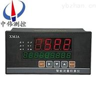 ZW-XMJA智能流量积算显示仪