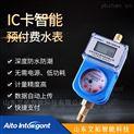 防水水表_ic卡射頻預付費水表