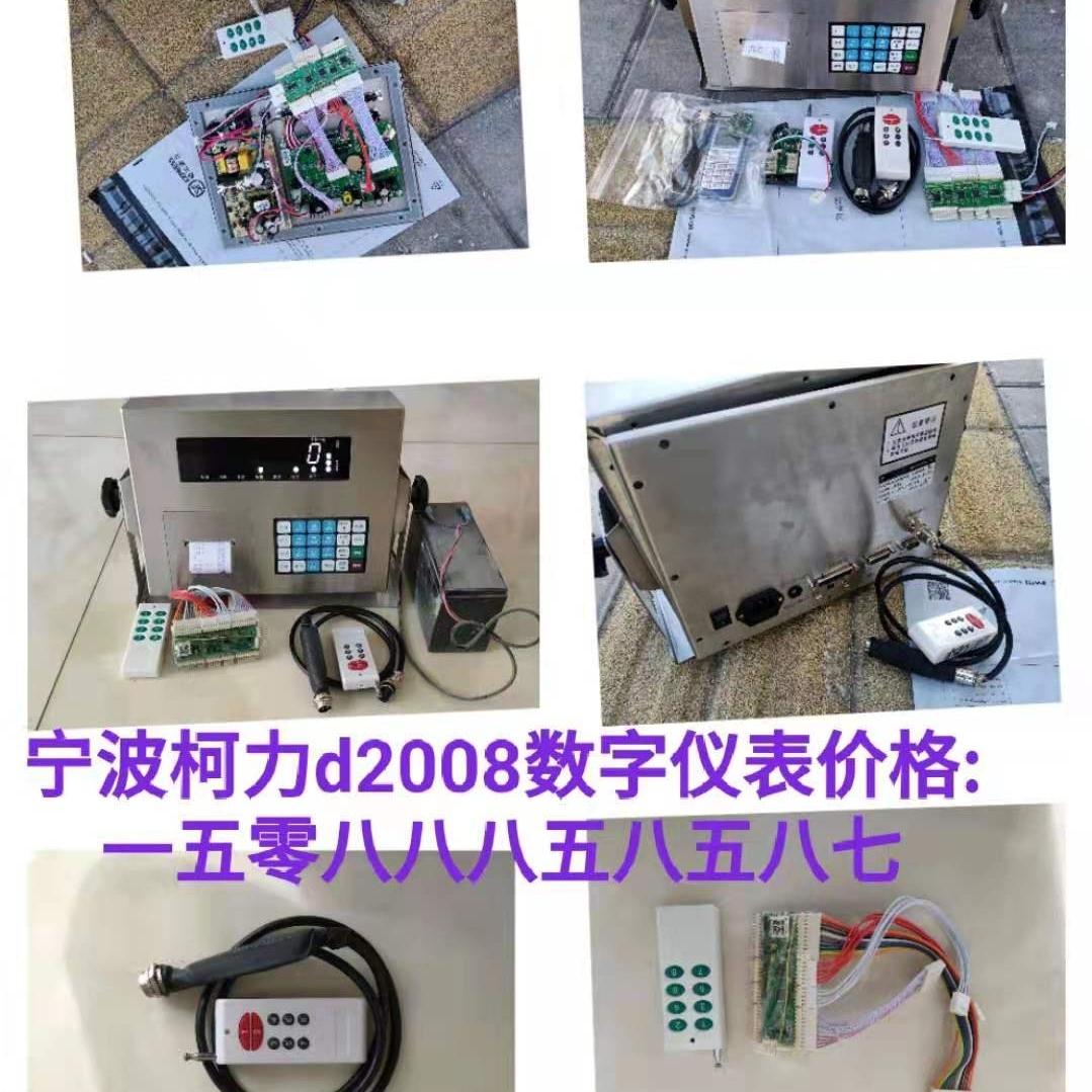 武漢電子磅秤遙控器