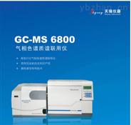 REACH檢測儀 GC-MS RoHS2.0