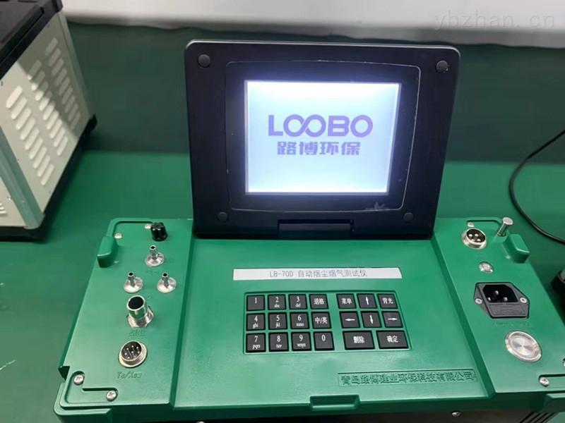 LB-70D型自动烟尘/气测试仪