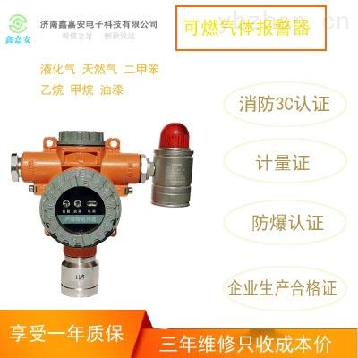 直销丙烷可燃气体报警器厂家