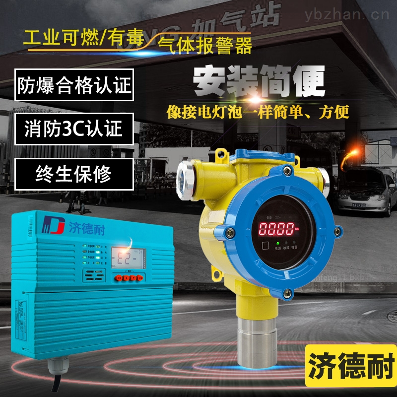 酿酒厂乙醇气体探测报警器
