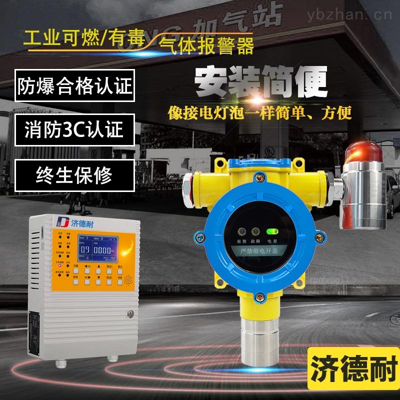 工业用二氧化碳气体检测报警器