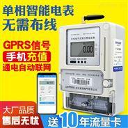 GPRS智能电表