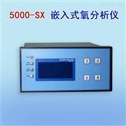 5000-SX5000-SX嵌入式氧分析仪