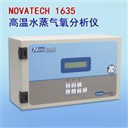 NOVATECH 1635高温水蒸气分析仪