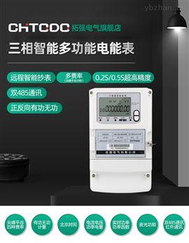 远程抄表多功能三相电表  智能电表厂家