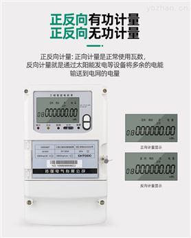 远程三相多功能智能电表