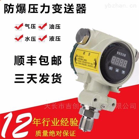 防爆压力变送器厂家4-20mA压力传感器价格