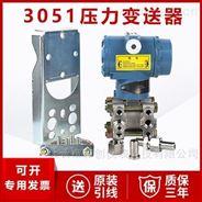 3051壓力變送器廠家價格3051壓力傳感器