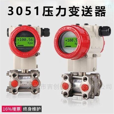 单晶硅压力变送器厂家价格高精度压力传感器