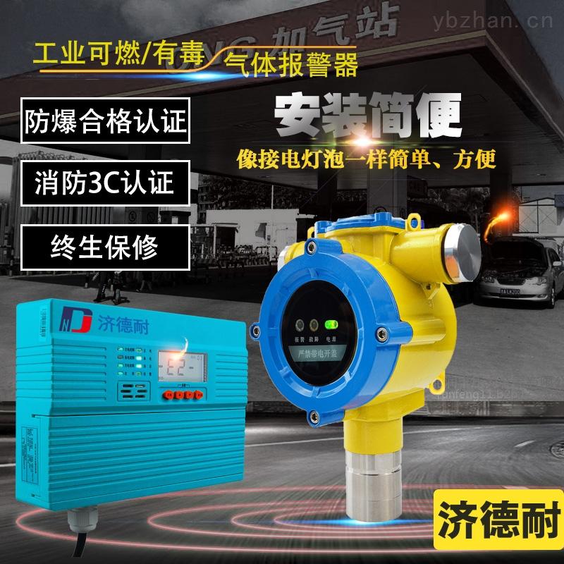 壁掛式乙醇氣體泄漏報警器